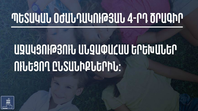 Կառավարությունն աջակցություն կցուցաբերի անչափահաս երեխաներ ունեցող ընտանիքներին