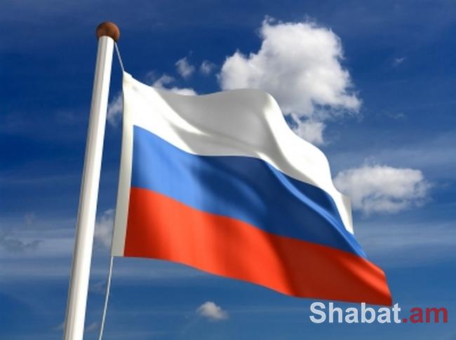 Ռուսաստանը հաշվետվություն է ներկայացրել