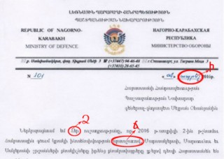 Ադրբեջանը ԼՂՀ ՊՆ անունից կեղծ նամակներ է տարածում