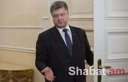 Ուկրաինայի զինյալները պատրաստ են ցանկացած ժամանակ պատասխան տալ ագրեսորին.Պորոշենկո