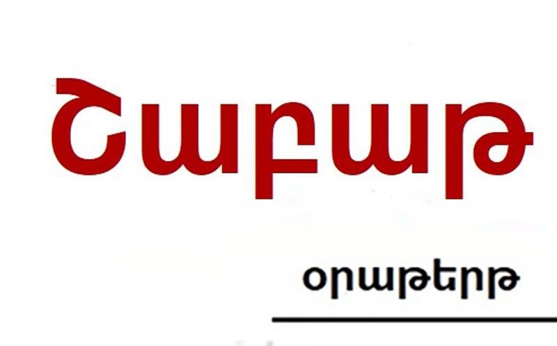 Նոր օրաթերթ հայկական լրատվական դաշտում