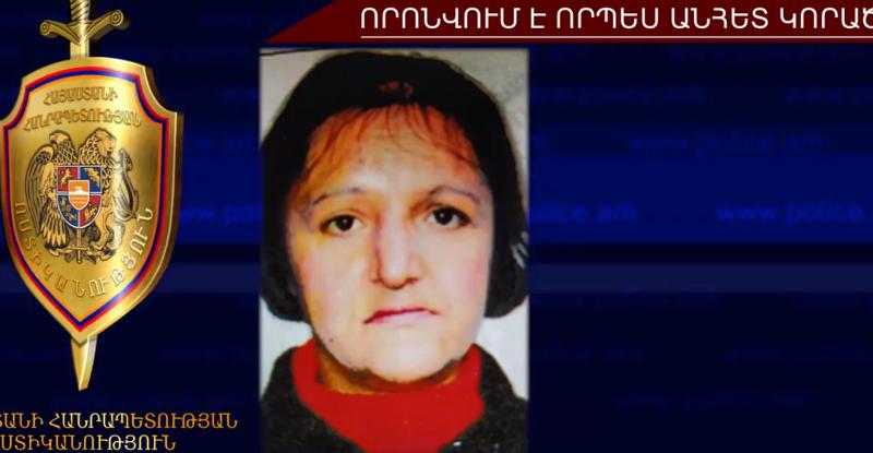 54-ամյա կինը որոնվում է որպես անհետ կորած