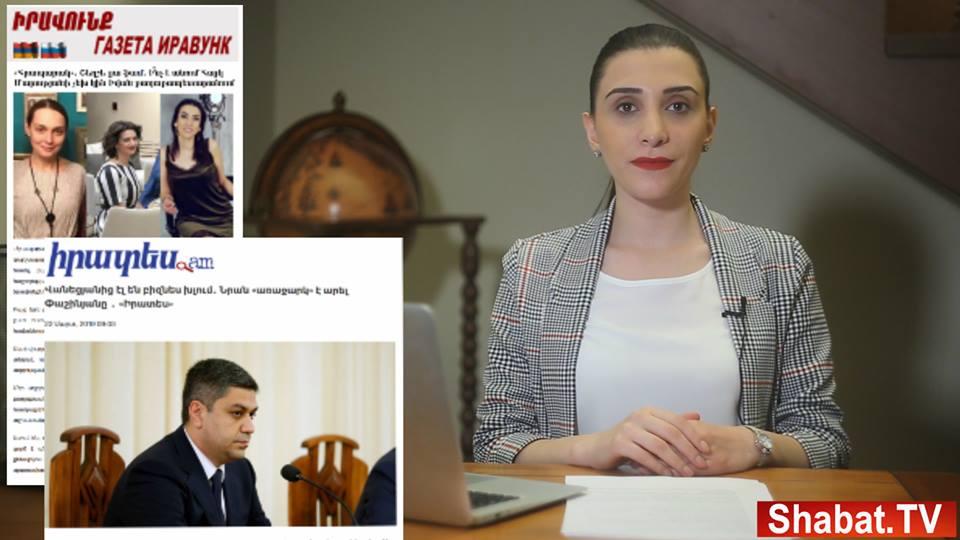 ԱԱԾ տնօրենի ընտանեկան բիզնեսը, Հայկ Մարությանի կինը՝ քաղաքապետի խորհրդական․ Ի՞նչ սուտ տեղեկատվություն տարածվեց նախորդ շաբաթ