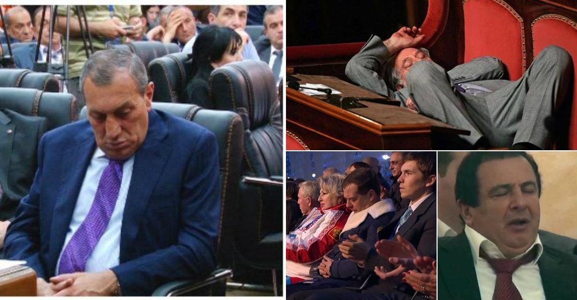 Երբ տանում է պաշտոնատար անձանց քունը (լուսանկարներ)