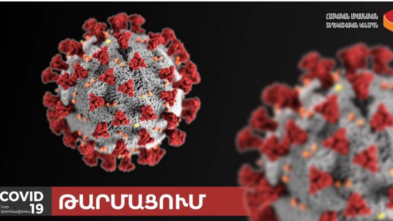 Հայաստանում հաստատվել է կորոնավիրուսով վարակվելու 112, մահվան՝ 1 նոր դեպք․ վարակվածների ընդհանուր թիվը 2619 է, մահվան դեպքերինը՝ 40