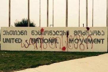 Վրաստանում Սաակաշվիլիի կուսակցության գրասենյակները ենթարկվել են հարձակման