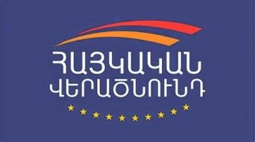 Տեղի է ունեցել «Հայկական վերածնունդ» հասարակական-քաղաքական միավորման կառավարման խորհրդի նիստը