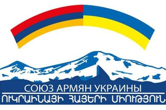 Союз армян Украины: Армяне во всех уголках земного шара едины в защите интересов нашей родины