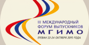 Երևանում կանցկացվի Մոսկվայի Միջազգային հարաբերությունների ինստիտուտի շրջանավարտների 3–րդ ֆորումը