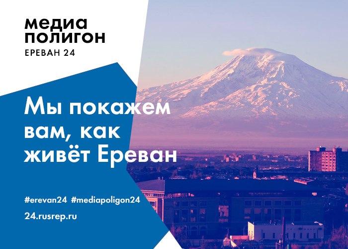 «Մեդիապոլիգոն. Երևան-24» նախագիծը կներկայացնի Երևան քաղաքի շուրջօրյա ռիթմը