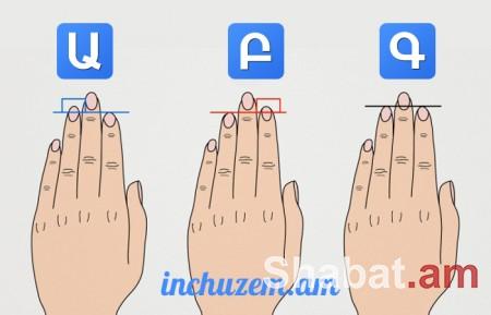 Ահա թե ինչ կարող է ասել մատների երկարությունը Ձեր մասին