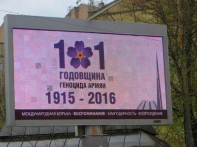 Կիևում տեղադրվել են Հայոց Ցեղասպանության 101-րդ տարելիցին նվիրված վահանակներ