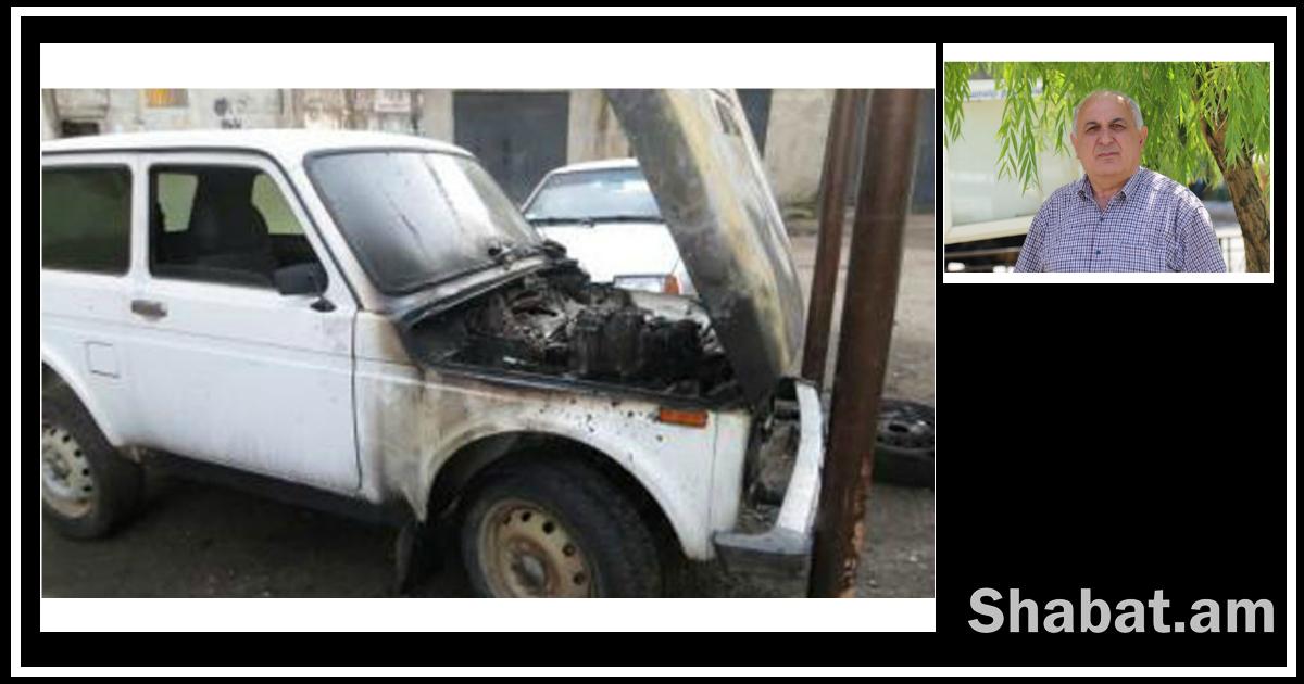 Մեր նյութերը «անշառ» հարցազրույցներ են եղել. թերթի խմբագրությունում չեն հասկանում մեքենան այրելու պատճառը