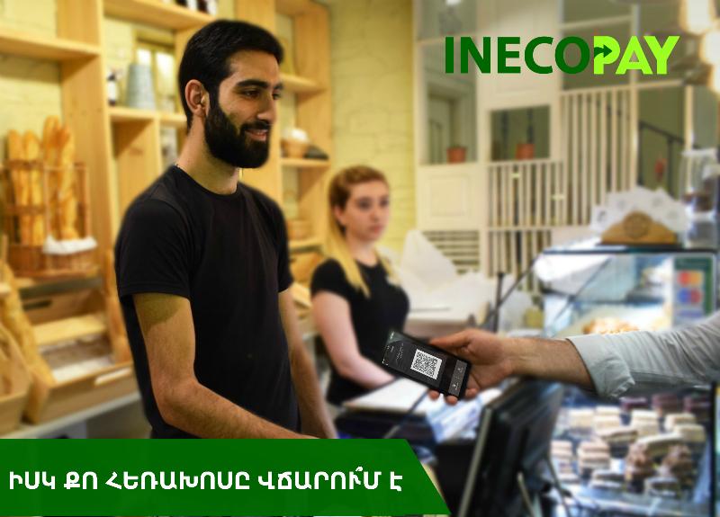 Ինեկոբանկ. հեղափոխություն անկանխիկ վճարումների հայկական շուկայում
