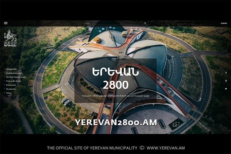 Գործարկվել է Yerevan2800.am կայքը՝ նվիրված Երևանի հիմնադրման 2800-ամյակի հոբելյանական միջոցառումներին