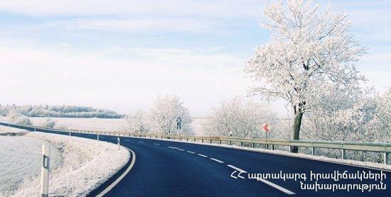 Դժվարանցանելի է Նոյեմբերյան-Իջևան ավտոճանապարհը | www.trip2.....