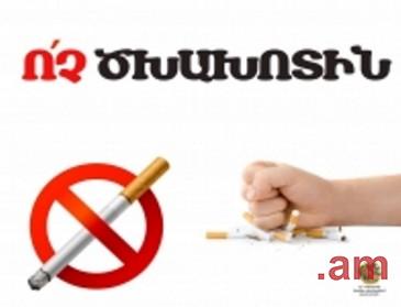 Ծխախոտի հետևանքով առաջացած հիվանդությունից աշխարհում 6 վայրկյանը մեկ մարդ է մահանում