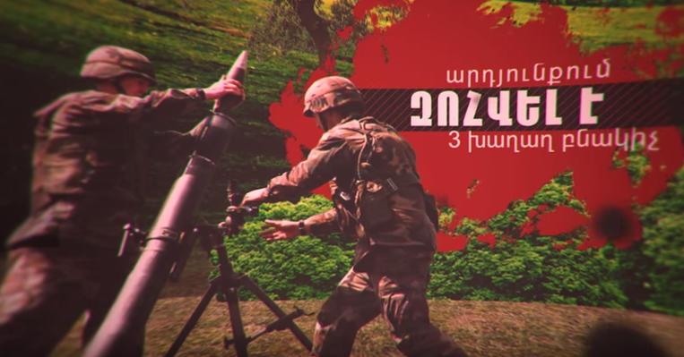 Ինչու՞ է Ադրբեջանը հրետանակոծում հայկական գյուղերը (տեսանյութ)