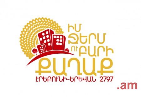 Երեւանն այսօր նշում է իր 2797-ամյակը՝ «Իմ ջերմ ու բարի քաղաք» խորագրով