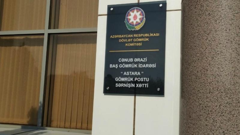 Ադրբեջանը ժամանակավորապես կասեցրել է Իրանի հետ սահմանակից 2 անցակետերի աշխատանքը