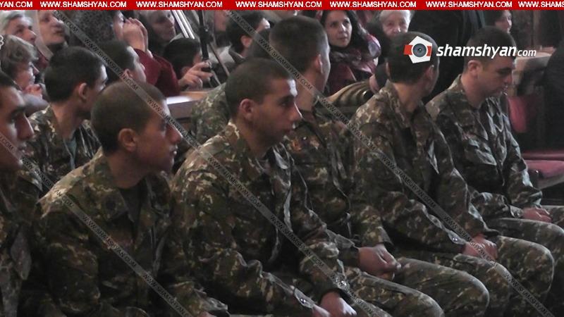 Այսօր Սուրբ Սարգիս եկեղեցում սահմանին ծառայող 20 ժամկետային զինծառայողնների օրհնության կարգ է կատարվել