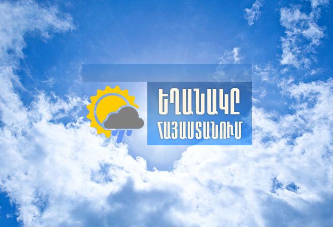 Եղանակը Հայաստանում նոյեմբերի 9-ին