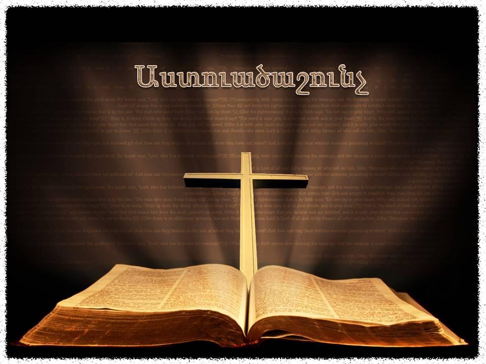 Աստվածաշունչը թարգմանվել է ժեստերի լեզվով