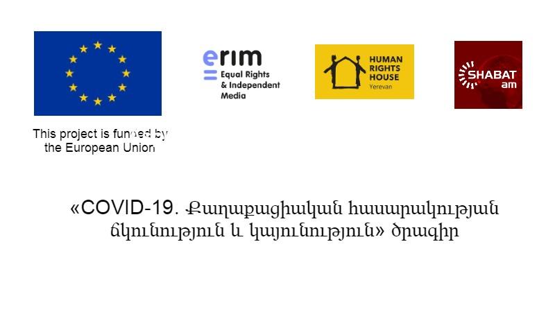 Մեկնարկում է «COVID-19» . Քաղաքացիական հասարակության ճկունություն և կայունություն» ծրագիրը
