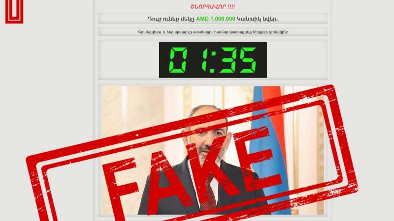 Նիկոլ Փաշինյանի անունից իրականացվող «պարգևատրումը» armensarkissian.blogspot.com կայքում կեղծ է. Տեղեկատվության ստուգման կենտրոն