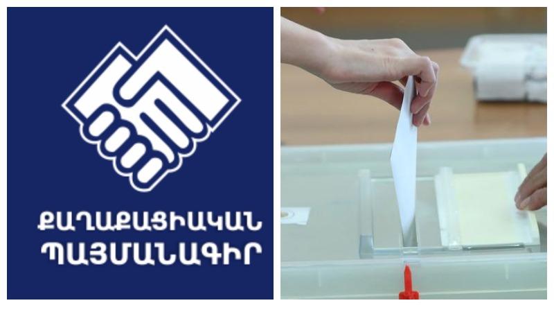 Քննարկվել է առաջիկա ՏԻՄ ընտրություններում «Քաղաքացիական պայմանագիր» կուսակցության մասնակցությունը
