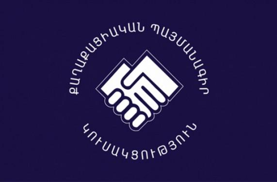 ՔՊ-ն ստեղծում է խորհրդատվական կենտրոն, որը քաղաքացիներին իրավաբանական անվճար խորհրդատվություն է մատուցելու. «Փաստ»