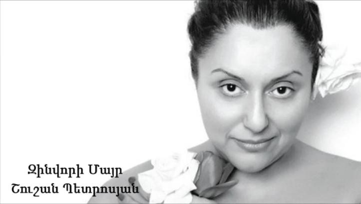 Մարինա Թագակչյանը արգելում է Շուշան Պետրոսյանին կատարել իր երգը