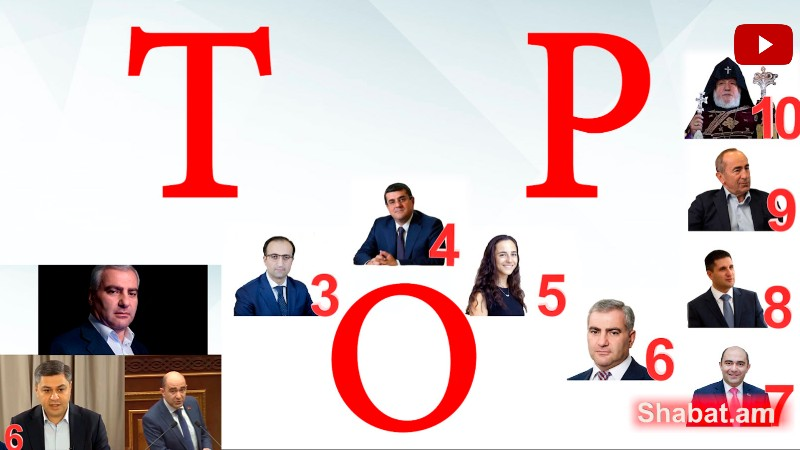 Ինչ է հասարակությունից թաքցնում Յուքոմի գլխավոր տնօրենը և ում վրա են Սամվել Կարապետյանի քաղաքական խաղադրույքները. Ամենաքննարկվածների TOP 10 (տեսանյութ)