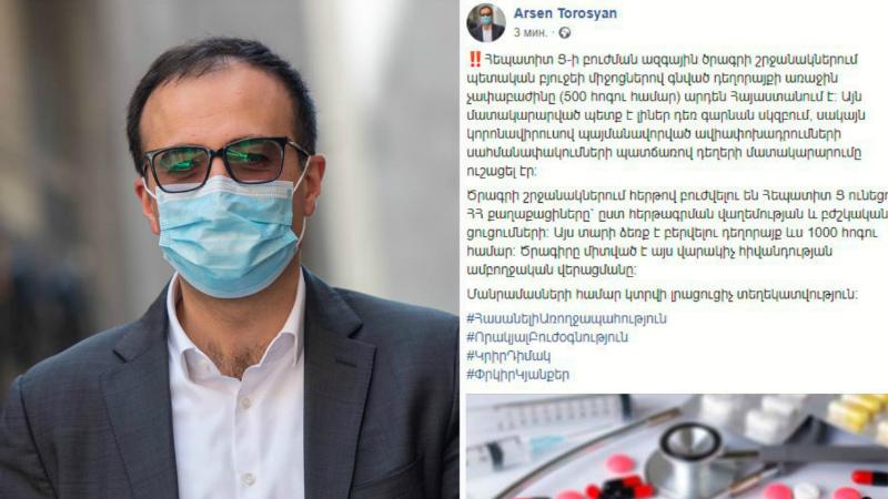 Հեպատիտ Ց-ի բուժման ազգային ծրագրի շրջանակներում պետական բյուջեի միջոցներով գնված դեղորայքի առաջին չափաբաժինը (500 հոգու համար) արդեն Հայաստանում է. Թորոսյան