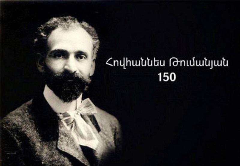 Թբիլիսիում կկայանա Հովհաննես Թումանյանի ծննդյան 150-ամյակին նվիրված երեք գրքերի շնորհանդես