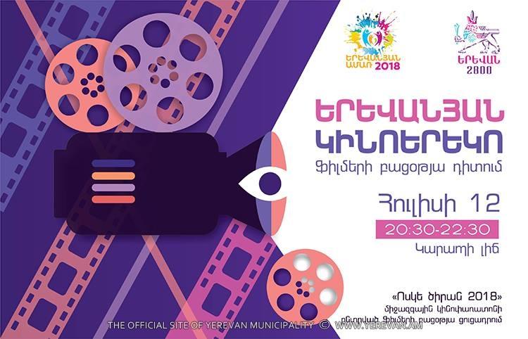 Հուլիսի 12-ին Կարապի լճի հարակից տարածքում տեղի կունենա «Երևանյան կինոերեկո» խորագրով ֆիլմերի բացօթյա դիտում