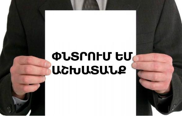 Հայաստանում մոտ 87 հազար հոգի աշխատանք է փնտրում