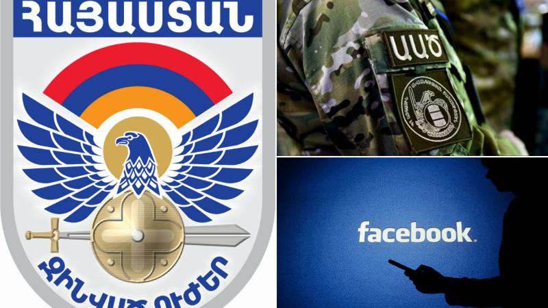 Ադրբեջանի հատուկ ծառայությունները «Facebook» սոցիալական ցանցում փորձել են տեղեկություններ կորզել ՀՀ ԶՈւ վերաբերյալ. ԱԱԾ բացահայտումը