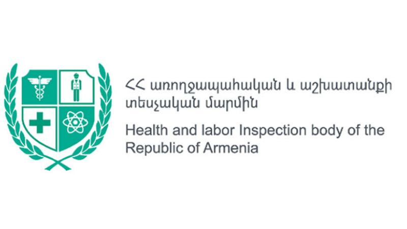 ԱԱՏՄ-ն Էրեբունիում իրականացրել է ուժեղացված ստուգայց