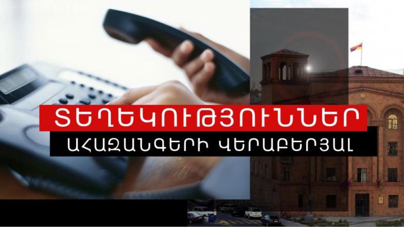 20։30-ի դրությամբ ոստիկանության «Թեժ գիծ» ստացվել է 87 ահազանգ