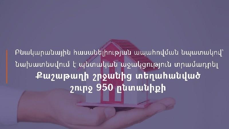Նախատեսվում է պետական աջակցություն տրամադրել շուրջ 950 քաշաթաղցիների