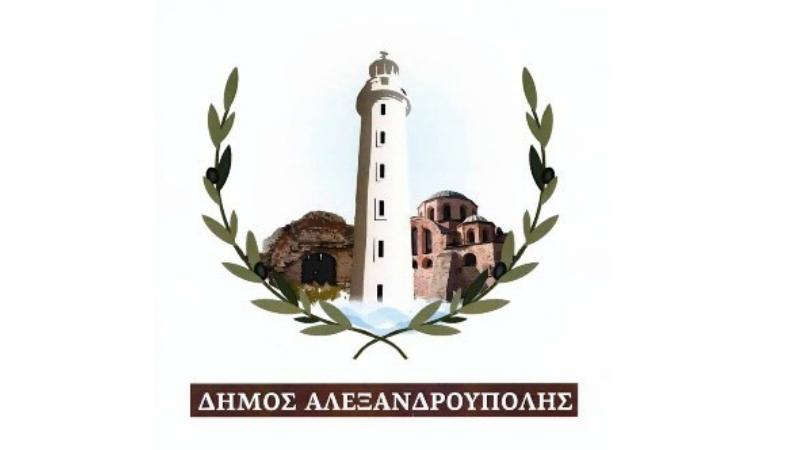 Հունաստանի Ալեքսանդրուպոլիս քաղաքի քաղաքային խորհուրդը բանաձև է ընդունել՝ ի աջակցություն և ի համերաշխություն հայ ժողովրդին