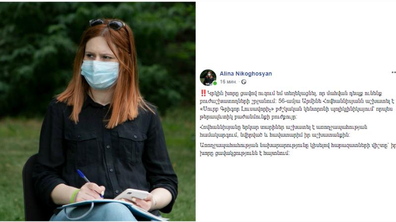 Կրկին խորը ցավով ուզում եմ տեղեկացնել, որ բուժաշխատողների շրջանում մահվան դեպք ունենք․ Ալինա Նիկողոսյան