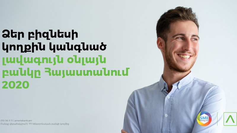 Ամերիաբանկ. լավագույն օնլայն բանկը Հայաստանում՝ ըստ SME Banking club-ի