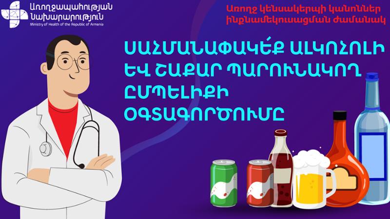 Սահմանափակել ալկհոլի, շաքար պարունակող ըմպելիքի օգտագործումը. ՀՀ ԱՆ