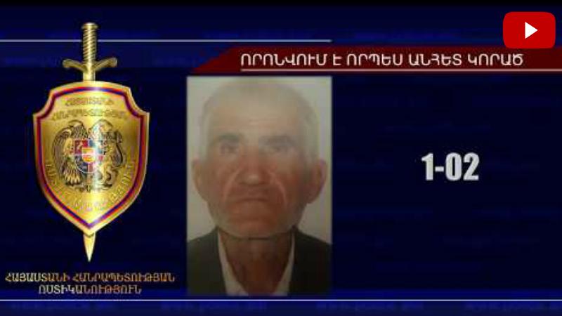 66-ամյա Մարտիկ Վարդանյանը որոնվում է որպես անհետ կորած (տեսանյութ)