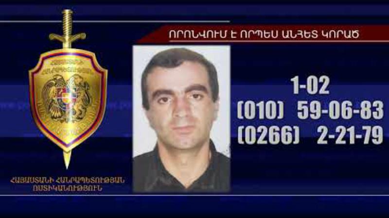 Որպես անհետ կորած որոնվում է 42-ամյա Վահագն Մամյանը․ ոստիկանություն
