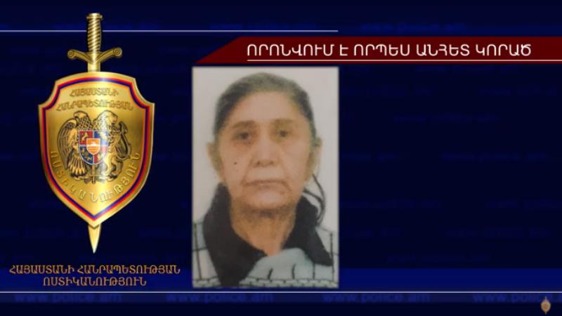 73-ամյա Հրանուշ Սարիկյանը որոնվում է որպես անհետ կորած