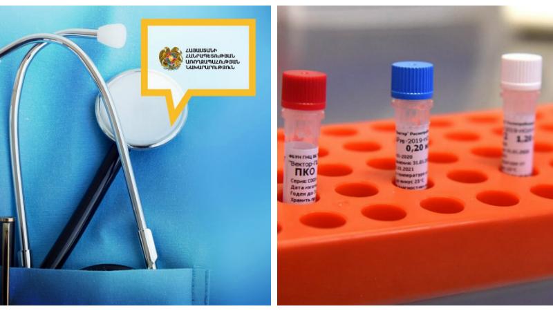 Երկիր է ներկրվել նոր կորոնավիրուսային վարակի ախտորոշման համար թեստերի նոր խմբաքանակ․ առողջապահության նախարարություն