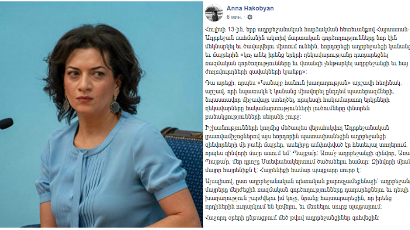 Ադրբեջանցի մայրերը ի վերջո պետք է մի հարցի պատասխան փնտրեն` իրենց որիդիների արյունը հայրենիքի համա՞ր է հոսում, թե՞ բռնապետական իշխանության երկարակեցության․ Աննա Հակոբյան